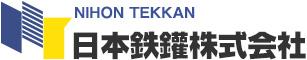 日本鉄鑵株式会社
